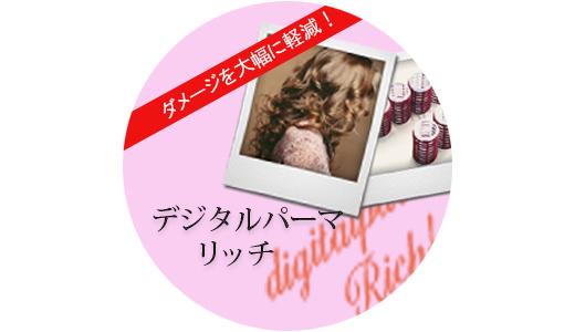 特集!デジタルパーマ・リッチ